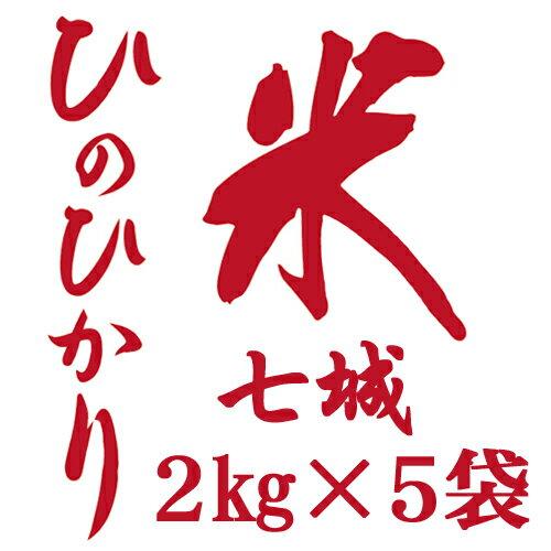 【29年産】特別栽培米 七城のこめ 2kg×5袋
