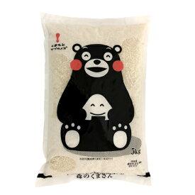 【令和2年産】【白米】 九州どまんなか    熊本のお米 5kg  かわいい  くまモンパッケージ!  熊本県産森のくまさん