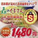 【28年産】特別栽培米プレミアム森のくまさん2Kg【送料無料】