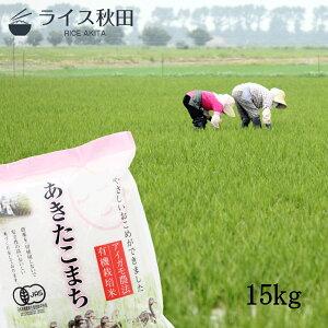 令和2年 有機栽培米 15kg 秋田県大潟村産 あきたこまち 白米 無洗米 胚芽米 玄米