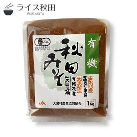 大潟育ち 有機秋田みそ (袋入1kg)
