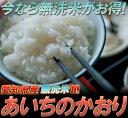 Aichi 01