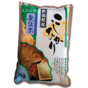 ★おいしさ長持ち★【真空パック】<無洗米> 令和2年 新潟県産 コシヒカリ 2kg×5個セット(10kg)送料無料。おいしいお米、こしひかり。