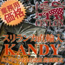 Kandy_new