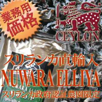 I import it directly from Sri Lanka! At Ceylon tea 2 kilos for business use! Government certification farm-limited ヌワラエリヤ 1 kg