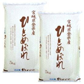 宮城の米を食べてね!キャンペーン令和1年産 送料無料宮城県登米産 ひとめぼれ10kg (5kg×2) ポリ袋仕様白米または無洗米要選択西の魚沼・東の登米!