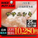 【送料無料】28年産 宮城県登米産ササニシキ 25kg[白米/無洗米_選択可能]小分け可[選択可能]【あす楽対応】【東北-関西】