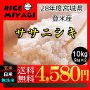 【送料無料】28年産 宮城県登米産 ササニシキ10kg(5kg×2)玄米・白米・無洗米_要選択 西のコシヒカリ東のササニシキ【…