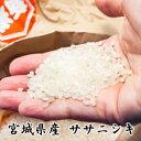 令和1年【送料無料】【特別栽培米】宮城県認証ササニシキ 20kg (5kg×4袋)白米/無洗米 要選択宮城県登米産減農薬・減…