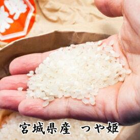 30年度【送料無料】 宮城県登米産つや姫 25kg[白米/無洗米]選択可能小分け(5kg×5袋)可能【コシヒカリを凌ぐ人気!極上のお米】【あす楽対応】