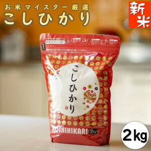 【送料無料】千葉県産コシヒカリ 2kg【令和3年産】【新米】【便利なチャック付きの袋です】【産地直送こしひかり】