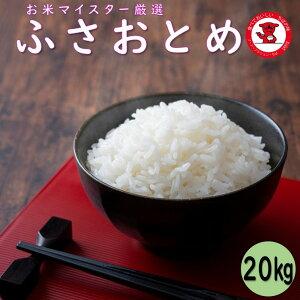 【送料無料】千葉県産ふさおとめ 20kg