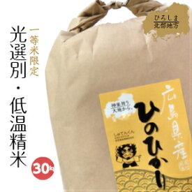 送料無料 ヒノヒカリ 30kg 広島県産 30年産 ヒノヒカリ 一等米 白米 25kg 5kg×5 お米 30キロ 玄米 【送料無料※一部地域のみ】