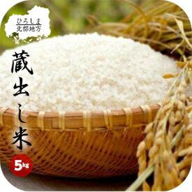 送料無料 訳あり 米 5kg 送料無料 安い お米 白米5キロ 農家さんの自家用米 業務用 食品 農家直送 米 お財布応援米 蔵出し米【送料無料※一部地域のみ】