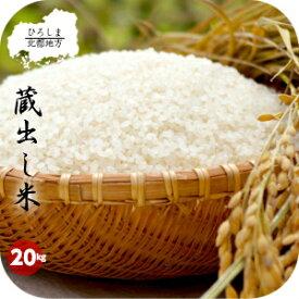 訳あり 米 20kg 送料無料 安い お米 白米20キロ 5kg×4袋 農家さんの自家用米 業務用 食品 農家直送 米 お財布応援米 蔵出し米【送料無料※一部地域のみ】