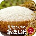 業務用 食品 米30kg 以上 送料無料 農家 さんの蔵出し米 お米 5kg ×8袋! 大容量 安い 米 白米40キロ 米 お財布応援米 【送料無料※一部地域のみ】