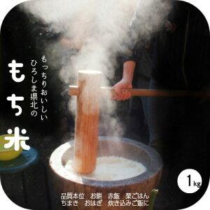 もち米 1kg 送料 負担 令和元年産米使用 広島県北の モチ米 白米 1キロ産地直送 おいしい 通販 おこわ お餅 赤飯 ちまき おはぎ だんご 五平もち いかめし 炊き込みご飯に お米 と一緒にご注文