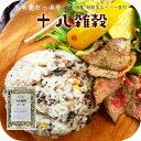 送料無料 もち麦 たっぷり 十八雑穀400g! 黒米 増量 発芽玄米 初めてでも食べやすい! スーパーフード お米と一緒に炊…