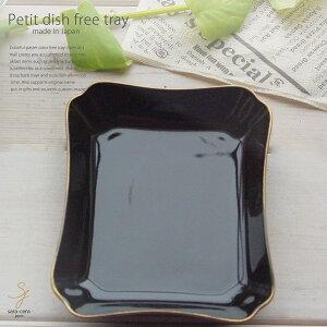 アッシュトレー L 金線ゴールドライン ブラック 黒 フリートレー 灰皿 アロマトレー チョコ チーズ おつまみ 食器 小皿 アクセサリートレー 日本製 陶器