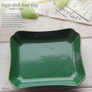 アッシュトレー L 金線ゴールドライン グリーン 緑 フリートレー 灰皿 アロマトレー チョコ チーズ おつまみ 食器 小皿 アクセサリートレー 日本製 陶器