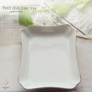 アッシュトレー L プラチナライン クリームホワイト フリートレー 灰皿 アロマトレー チョコ チーズ おつまみ 食器 小皿 アクセサリートレー 日本製 陶器