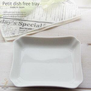 アッシュトレー L クリームホワイト フリートレー 灰皿 アロマトレー チョコ チーズ おつまみ 食器 小皿 アクセサリートレー 日本製 陶器 無地