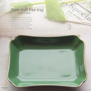 アッシュトレー S 金線ゴールドライン モスグリーン フリートレー 灰皿 アロマトレー チョコ チーズ おつまみ 食器 小皿 アクセサリートレー 日本製 陶器