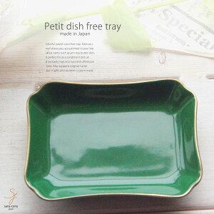 アッシュトレー S 金線ゴールドライン グリーン 緑 フリートレー 灰皿 アロマトレー チョコ チーズ おつまみ 食器 小皿 アクセサリートレー 日本製 陶器