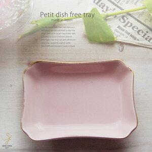 アッシュトレー S 金線ゴールドライン ピンク フリートレー 灰皿 アロマトレー チョコ チーズ おつまみ 食器 小皿 アクセサリートレー 日本製 陶器