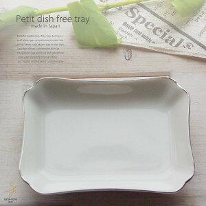アッシュトレー S プラチナライン クリームホワイト フリートレー 灰皿 アロマトレー チョコ チーズ おつまみ 食器 小皿 アクセサリートレー 日本製 陶器