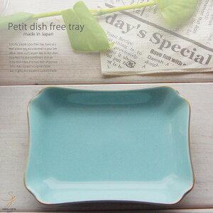 アッシュトレー S 金線ゴールドライン スカイブルー 水色 フリートレー 灰皿 アロマトレー チョコ チーズ おつまみ 食器 小皿 アクセサリートレー 日本製 陶器