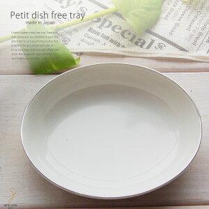 アッシュトレー オーバル プラチナライン クリームホワイト フリートレー 灰皿 アロマトレー チョコ チーズ おつまみ 食器 小皿 アクセサリートレー 日本製 陶器