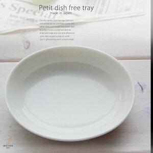 アッシュトレー オーバル クリームホワイト フリートレー 灰皿 アロマトレー チョコ チーズ おつまみ 食器 小皿 アクセサリートレー 日本製 陶器