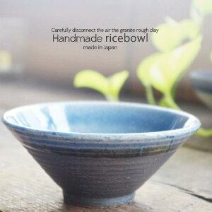 和食器 和食器 松助窯 か、かるーぃんです! 軽量三角 南蛮 藍染ブルー ご飯茶碗 飯碗 陶器 食器 うつわ おうち 美濃焼