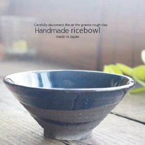 和食器 松助窯 か、かるーぃんです! 軽量三角 黒ミカゲ なまこ釉ウェーブ ご飯茶碗 小 飯碗 陶器 食器 うつわ おうち 美濃焼