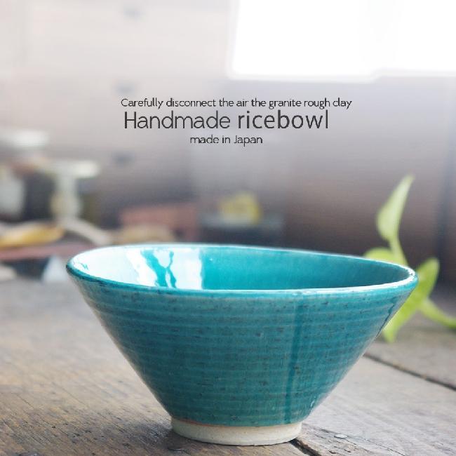 和食器 松助窯 か、かるーぃんです! 軽量三角 織部グリーン ご飯茶碗 大 飯碗 陶器 食器 うつわ おうち 美濃焼 軽井沢