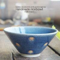 和食器松助窯か、かるーぃんです!軽量三角藍染ブルー青ご飯茶碗小飯碗陶器食器うつわおうち美濃焼水玉