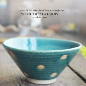和食器 松助窯 か、かるーぃんです! 軽量三角 トルコブルー 青磁 ドット ご飯茶碗 小 飯碗 陶器 食器 うつわ おうち 美濃焼 水玉