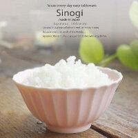 和食器しのぎさくら色ピンクマット桜ぴんくご飯茶碗大飯碗ボウル小鉢うつわ日本製おうち十草ストライプ