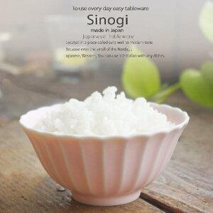 和食器 しのぎ さくら色 ピンクマット 桜 ぴんく ご飯茶碗 大 飯碗 ボウル 小鉢 うつわ 日本製 おうち 十草 ストライプ