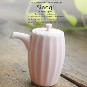和食器 しのぎ さくら色 ピンクマット 桜 ぴんく 卓上カスターポット 醤油さし しょうゆ 酢 ソース うつわ 日本製 おうち 十草 ストライプ
