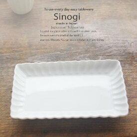 和食器 しのぎ 白い食器 白磁 オブロングスクエア 前菜 焼き物 長角皿 17cm うつわ 日本製 おうち 十草 ストライプ