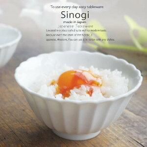 和食器 しのぎ 白い食器 白磁 ご飯茶碗 大 飯碗 ボウル 小鉢 うつわ 日本製 おうち 十草 ストライプ