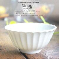 和食器しのぎ白い食器白磁ご飯茶碗小飯碗ボウル小鉢うつわ日本製おうち十草ストライプ