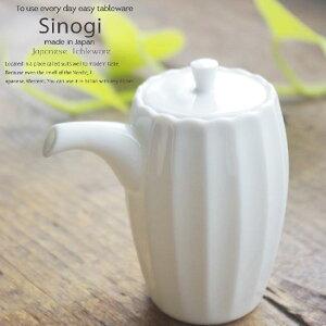 和食器 しのぎ 白い食器 白磁 卓上カスターポット 醤油さし しょうゆ 酢 ソース うつわ 日本製 おうち 十草 ストライプ