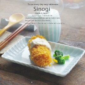 和食器 しのぎ ペパーミントブルー 青白磁 オブロングスクエア 前菜 焼き物 長角皿 17cm うつわ 日本製 おうち 十草 ストライプ