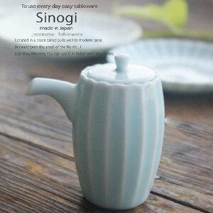 和食器 しのぎ ペパーミントブルー 青白磁 卓上カスターポット 醤油さし しょうゆ 酢 ソース うつわ 日本製 おうち 十草 ストライプ