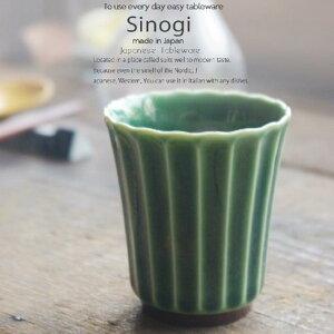 和食器 しのぎ 織部グリーン 緑 前菜アミューズ リキュール カップ うつわ 日本製 おうち 十草 ストライプ