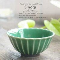和食器しのぎ織部グリーン緑ミニご飯茶碗子供用飯碗ボウル小鉢うつわ日本製おうち十草ストライプ