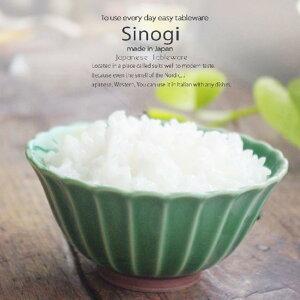 和食器 しのぎ 織部グリーン 緑 ご飯茶碗 大 飯碗 ボウル 小鉢 うつわ 日本製 おうち 十草 ストライプ